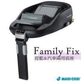 ✿蟲寶寶✿ Maxi-cosi Family Fix 汽車安全座椅提籃底座 公司貨《現+預/免運》