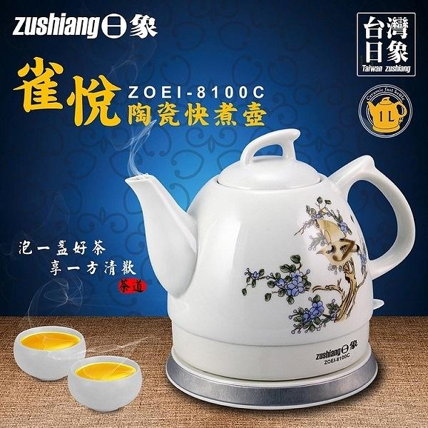 【艾來家電】【分期0利率+免運】日象 雀悅陶瓷快煮壺(1.0L) ZOEI-8100C