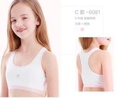 女童內衣背心 女童內衣小背心發育期9-12歲棉質少女文胸【免運直出】
