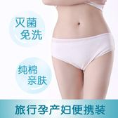 女士旅行成人學生無菌孕婦產前旅遊純棉一次性內褲   LVV5522【大尺碼女王】