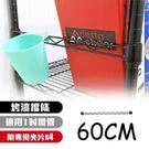 【居家cheaper】60CM層架專用防掉邊條/烤漆黑