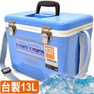 行動冰箱攜帶式冰桶釣魚冰桶保冰桶冰筒戶外用品台灣製造13L冰桶13公升冰桶便宜推薦哪裡買ptt