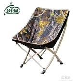 夢花園折疊椅便攜式戶外折疊凳休閒釣魚椅寫生露營沙灘導演椅凳子 易家樂