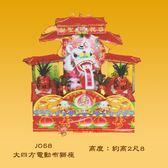 【慶典祭祀/敬神祝壽】大四方電動布獅座(2尺8)