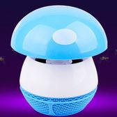 ♚MY COLOR♚ LED光觸媒捕蚊燈 吸入式 滅蚊燈 滅蚊器 家用 無輻射 靜音 光觸媒 【Z117】