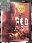 挖寶二手片-Y59-005-正版DVD-電影【紅蠍星】-杜夫朗格 艾默特華許
