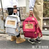 帆布韓版雙肩包男背包電腦包學院風大學生書包女休閒大容量旅行包 滿天星