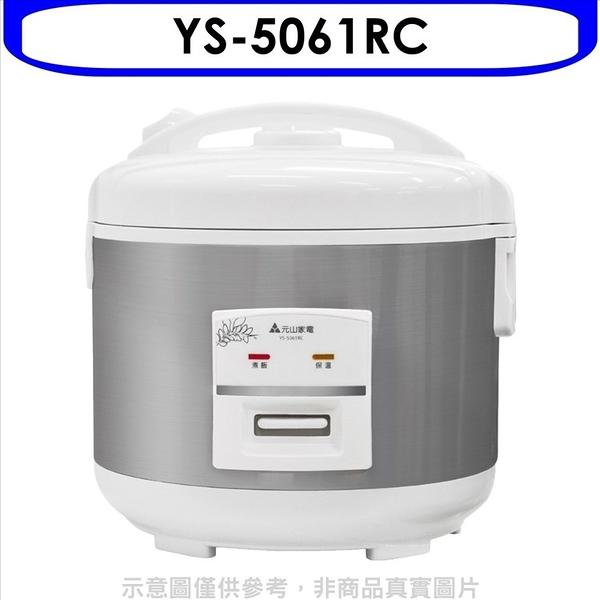 元山牌【YS-5061RC】6人份電子鍋 不可超取 優質家電