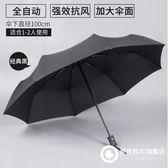 全自動雨傘折疊開收大號雙人三折防風男女加固晴雨兩用學生加大號