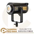 ◎相機專家◎ Godox 神牛 FV150 高速同步閃光LED攝影燈 8種特效模式 一燈兩用 開年公司貨