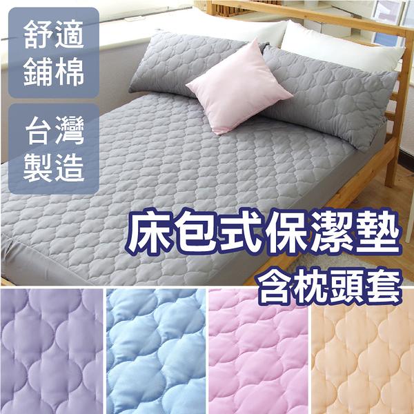 床包式保潔墊 -雙人加大(含枕套*2) -五色多選【床包式 可機洗】三層抗污、寢居樂MIT台灣製