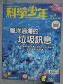 【書寶二手書T1/少年童書_PEF】科學少年_No.9_飄洋過海的垃圾訊息等