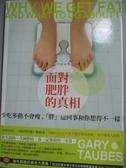 【書寶二手書T8/美容_NQV】面對肥胖的真相_蓋瑞.陶布斯
