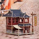 中國風情 木質小屋別墅 3D立體拼圖模型DIY兒童手工制作 js4245『科炫3C』