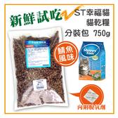 【力奇】ST幸福貓 貓乾糧-鯖魚風味-分裝包750g -150元 超取限5包 (T002D04-0750)
