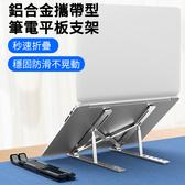 ★精品款 鋁合金攜帶型筆電平板支架 (1入) 筆電支架 折疊 筆記型電腦 MacBook 散熱 支撐架 書本支架