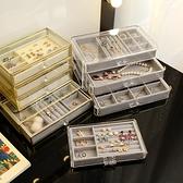 透明亞克力首飾收納盒飾品項鏈耳釘耳飾耳環架子展示架家用大容量中秋特惠