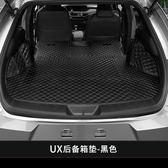 【鼎立資訊】鑑賞期15天 2019 LEXUS UX 全包後備箱墊 UX200尾箱墊耐磨防刮內飾改裝