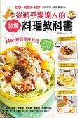 (二手書)從新手變達人的必備料理教科書:電鍋 × 微波爐 × 烤箱,百變料理一個按..