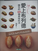 【書寶二手書T5/餐飲_EIK】愛上布列德-麵包的49種美味吃法_張智強