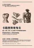 (二手書)卡路里與束身衣:節食、瘦身、飲食,及人類兩千年來與肥胖奮鬥的歷史