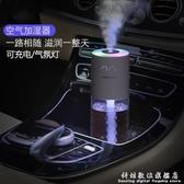 ?車載加濕器噴霧氛圍燈香薰機汽車用空氣凈化器香水霧化車內車上 中秋節全館免運
