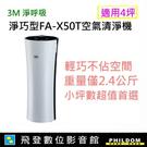 送一個濾網 3M 淨呼吸 FAX50T淨巧型空氣清淨機 FA-X50T空氣清淨機 公司貨 適用4坪 X50T 開發票