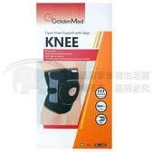 護膝 GoldenMed CoolMax開放式軟鐵短護膝 GO-7001