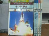 【書寶二手書T9/兒童文學_ZAW】小小科學家_天空與地球_著名的地方等_共5冊合售