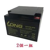 廣隆 LONG 12V 26Ah 電池 兩顆一組 WP26-12N 代步車 電動車 鉛酸【康騏電動車】維修