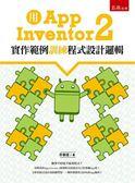 用App Inventor 2實作範例訓練程式設計邏輯