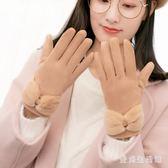 手套 麂皮冬季加絨加厚保暖防寒可愛毛絨學生蝴蝶結秋冬天 AW6251『愛尚生活館』