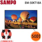 【SAMPO聲寶】50吋 超質美LED低藍光 EM-50KT18A 送貨到府+基本安裝
