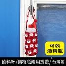 珠友 PB-80008 台灣花布可調式提把飲料袋/附插扣收納扣/環保杯套提袋/酒精瓶提袋(01-04)