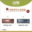 LitoMon小怪獸[野味主食貓罐,麵包蟲/蟋蟀,82g](一箱24入) 產地:台灣
