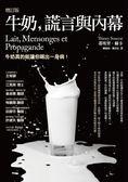 (二手書)牛奶、謊言與內幕(增訂版)