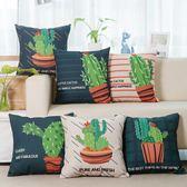 簡約現代植物抱枕套不含芯北歐家用汽車沙發靠枕靠墊辦公室午休枕 享家生活館