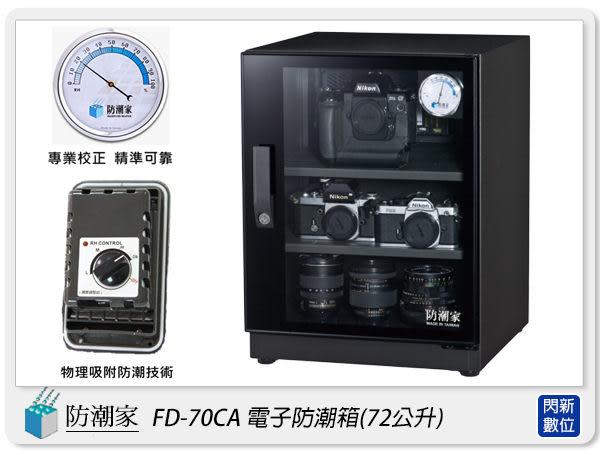 防潮家 FD-70CA 鏡面門框 電子防潮箱 72L(FD70CA,台灣製,五年保,滑軌托盤X1,可調高低層板X1)