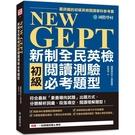 NEW GEPT 新制全民英檢初級閱讀測驗必考題型:符合最新「素養導向試題」出題