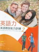 【書寶二手書T1/語言學習_WFS】英語力:英語聽說能力訓練 (2) _丁宥榆