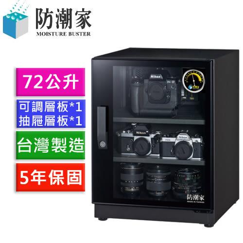 【一般型】防潮家 FD-70CA和緩除濕電子防潮箱72公升 【年終特賣69折↘贈防水噴霧】