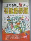 【書寶二手書T9/科學_XAS】全世界都在玩的有趣數學題_亨利‧恩斯特‧杜德耐