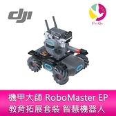 分期0利率 機甲大師 RoboMaster EP教育拓展套裝 智慧機器人 聯強公司貨