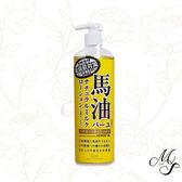 日本北海道 LOSHI 天然馬油保濕身體乳液 485ml【Miss.Sugar】【F100182】