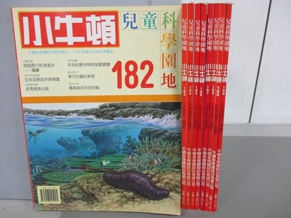 【書寶二手書T2/少年童書_JW7】小牛頓_182~190期間_共9本合售_海底爬行的清道夫-海參