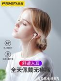 有線耳機品勝耳機原裝正品半入耳式適用于蘋果iPhone11pro高音質x游戲xs線控xr通用6sp帶麥K歌 艾家