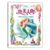 小美人魚(最愛自由的公主愛麗兒)