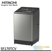 詢問有驚喜~限區含配送+基本安裝HITACHI 日立 17KG 變頻直立式洗衣機 星燦銀 SF170TCV