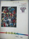 【書寶二手書T6/歷史_MJG】世界文化叢書(15)-希伯來文化_朱維之