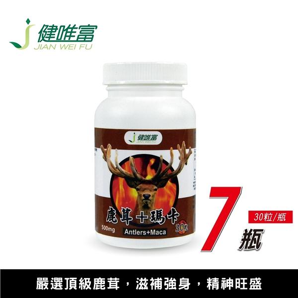 【健唯富】鹿茸+瑪卡(30粒/瓶)-7瓶-紐西蘭鹿茸 增強體力 滋補強身 現貨 台灣公司貨